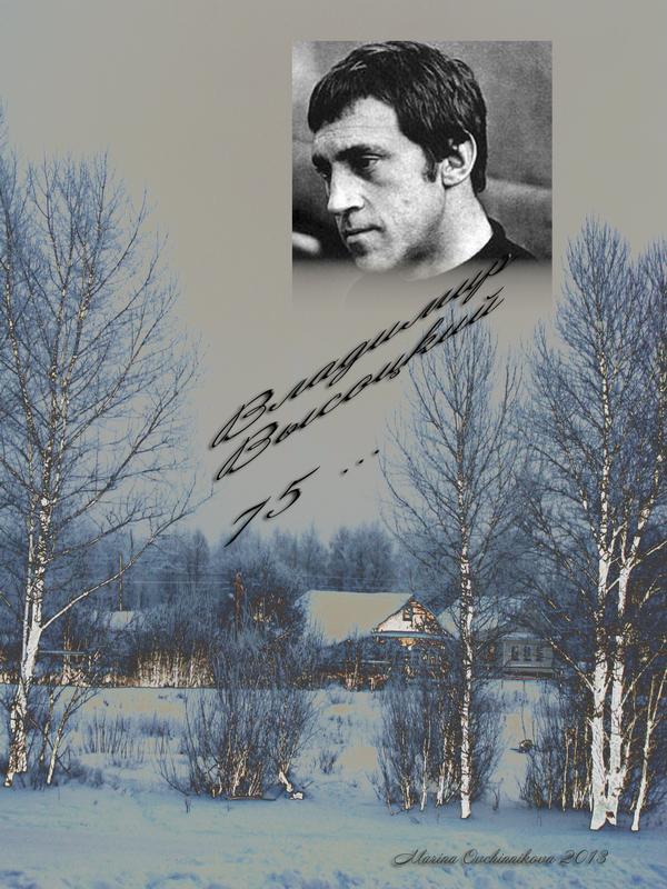 Зима. Юбилей Высоцкого.