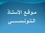 الأستاذ التونسي