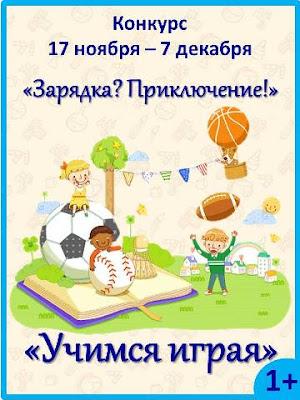 http://www.schoolearlystudy.ru/konkursyi-i-aktsii/konkurs-zaryadka-priklyuchenie