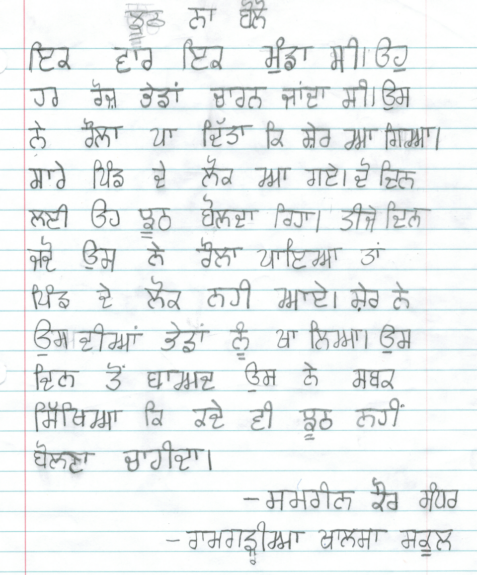 languages roadmaps to culture essay by samreen kaur sandher punjabi a story about a young boy who cried lion