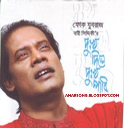 Dukkho Dile Dukkho Pabi - Bari Siddique (Folk Song)(Eid Album 2011)