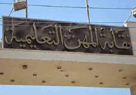 المهن التعليمية تنعي شهداء سيناء