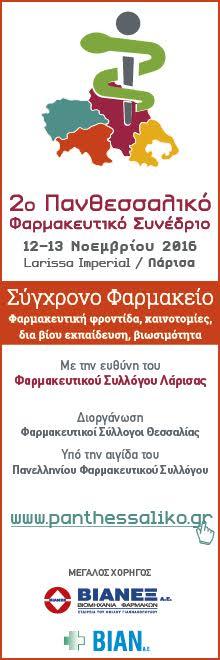2ο ΠΑΝΘΕΣΣΑΛΙΚΟ ΣΥΝΕΔΡΙΟ 12-13/11