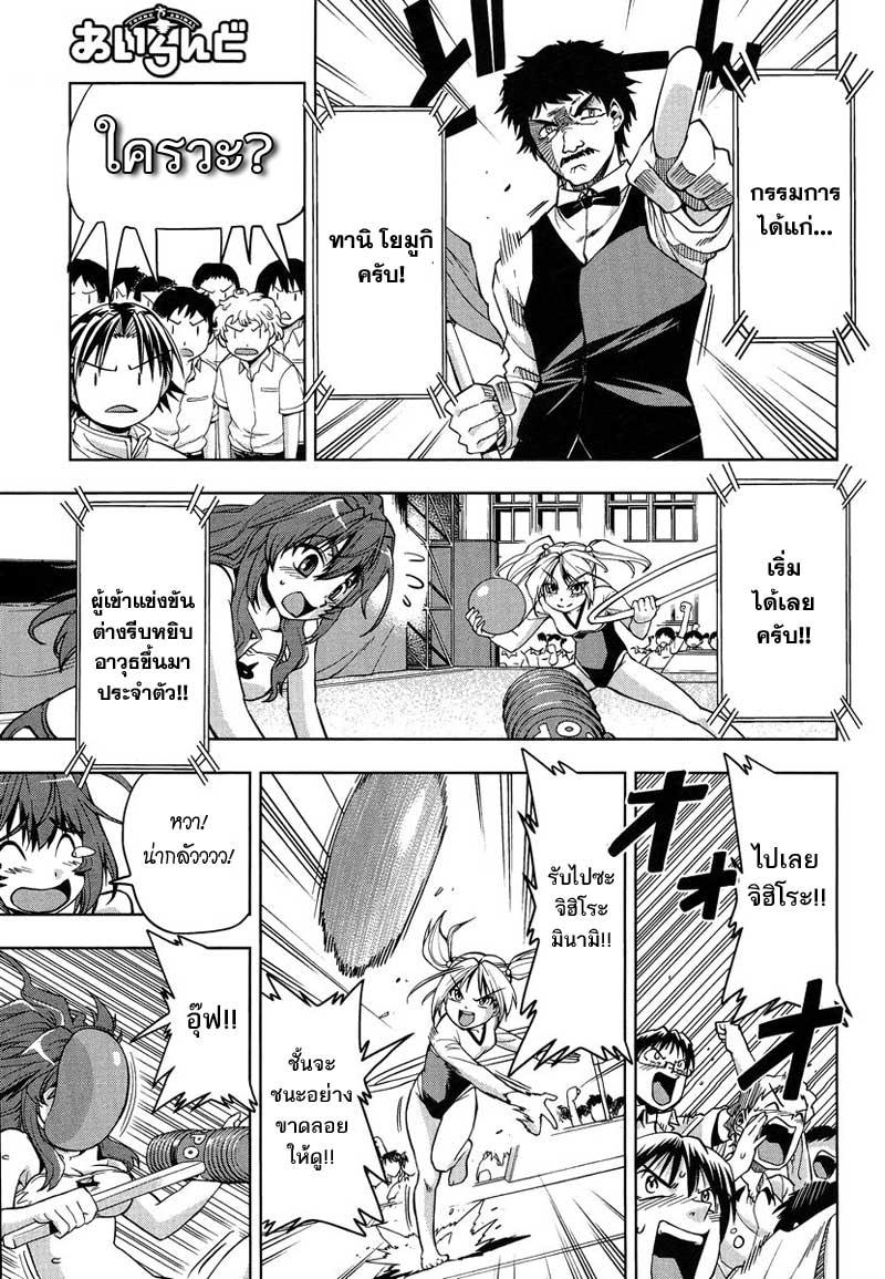 อ่านการ์ตูน Tennen Kakutou Shoujo Chihiro-chan 3 ภาพที่ 21