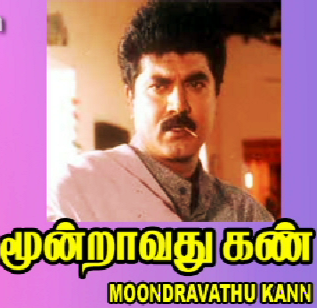 Watch Moondravathu Kann (1998) Tamil Movie Online