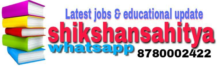 shikshansahitya