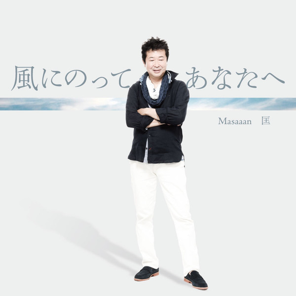 [Single] Masaaan 匡 – 風にのってあなたへ (2016.05.25/MP3/RAR)