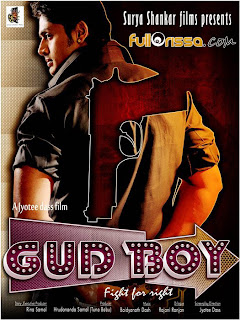 Odia film Gud Boy (Good Boy) Story, Cast, Crew, Wallpapers and Songs