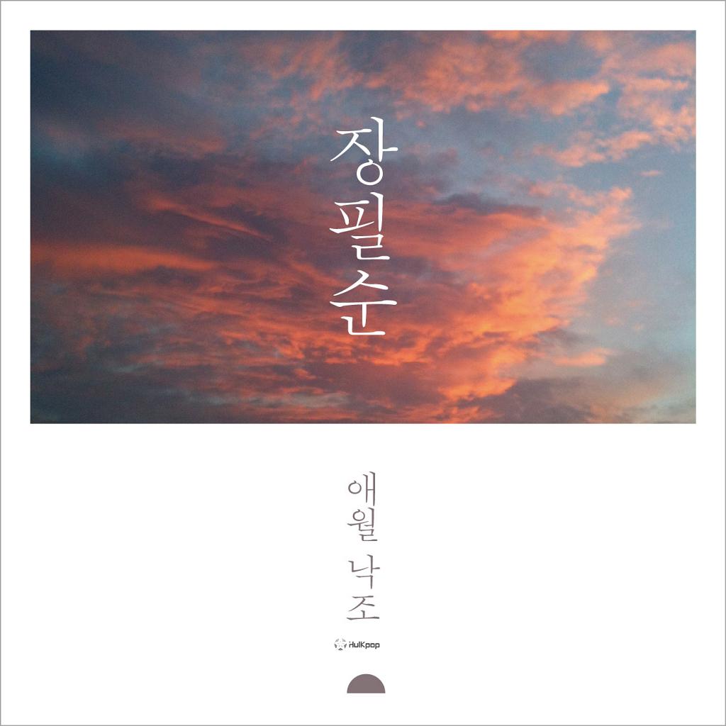 [Single] Jang Pil Soon – Aewol's Sunset