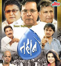 Tahaan 2008 Marathi Movie Watch Online
