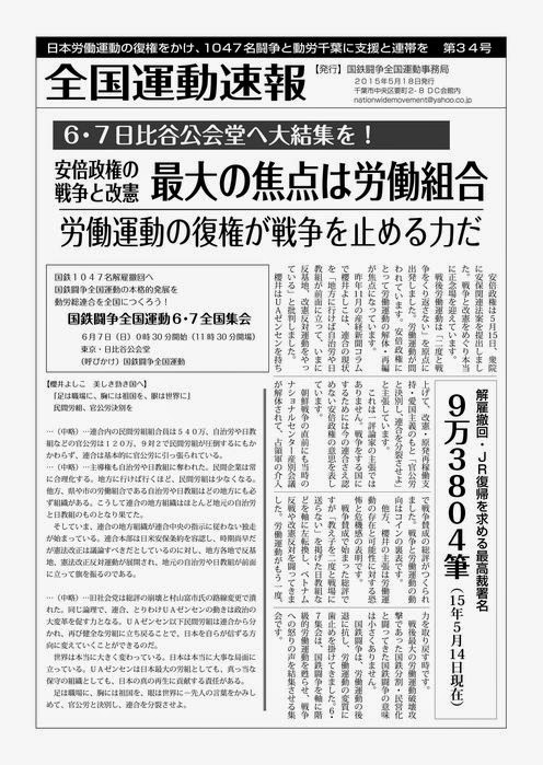 http://www.doro-chiba.org/z-undou/pdf/sokuhou34.pdf