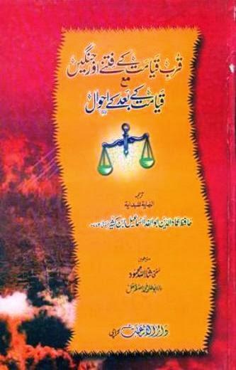 Qurb e Qayamat Kay Fitnay Aur Jangayn By Shaykh Ibn-e-Katheer