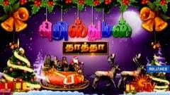 Christmas Thatha – 25-12-2014 – Sun Tv Christmas Special Full Program Show 25th December 2014 Watch Online Youtube