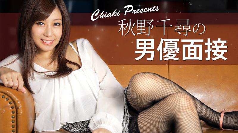 JAV UNCENSORED 1013 Akino Chihiro actor interview