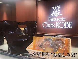 Patisserie Chez KOBE
