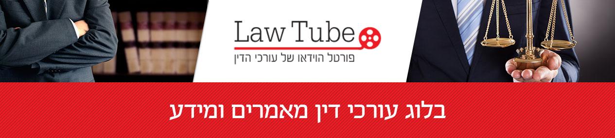lawtube בלוג עורכי דין מאמרים ומידע