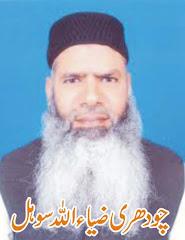 Sir Zia-Ullah Sohel