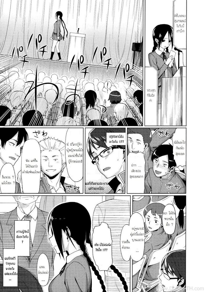 เบาแต่เสียง เสียวถึงใจ 2 จบ - หึงหวง - หน้า 7