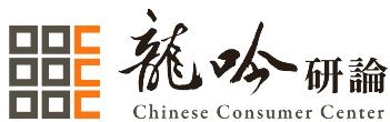 龍吟研論 Chinese Consumer Center