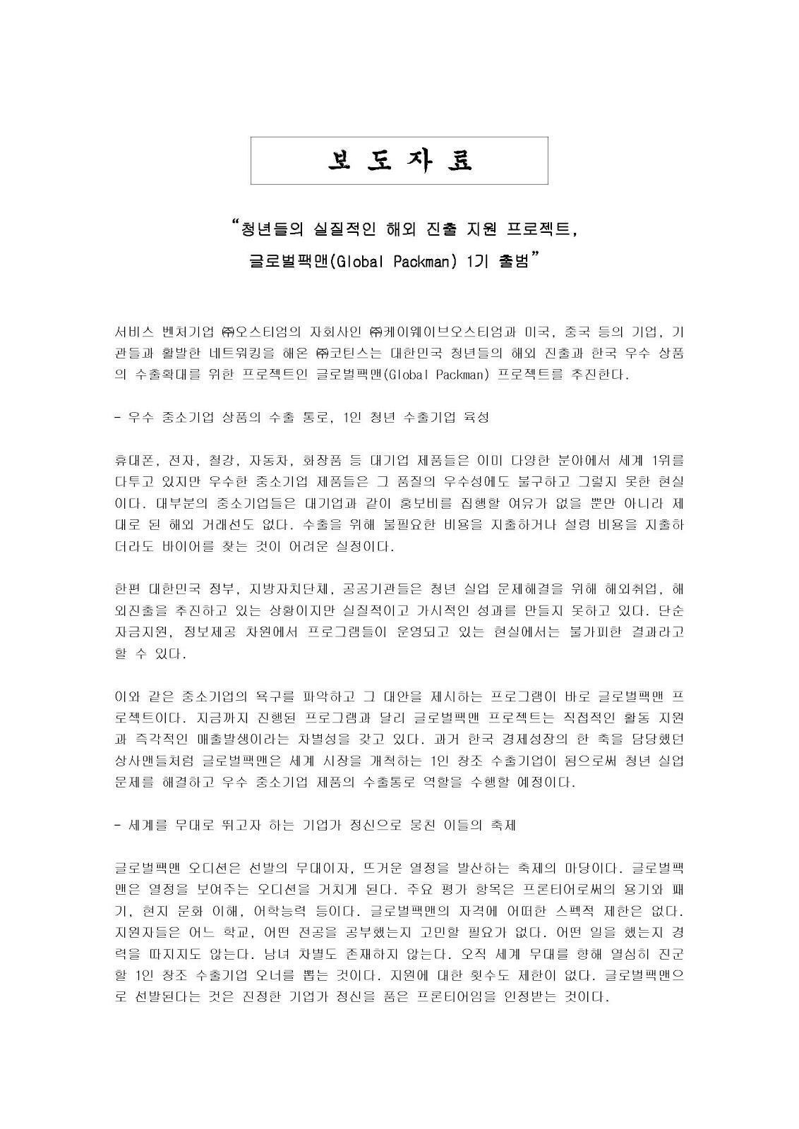 글로벌팩맨 보도자료 korea travel international service