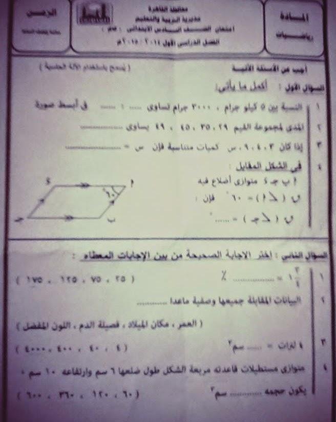 امتحان الحساب- القاهرة للصف السادس2015يناير 10639737_15262590176