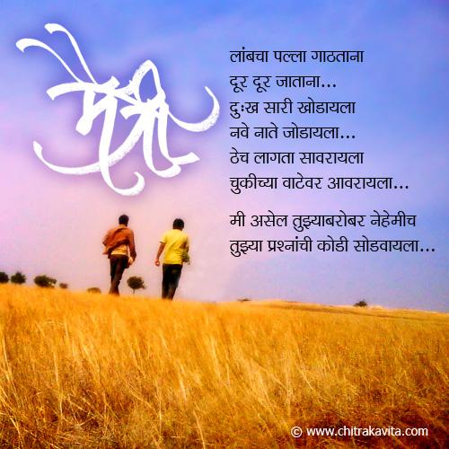 rahul panari nice marathi poem