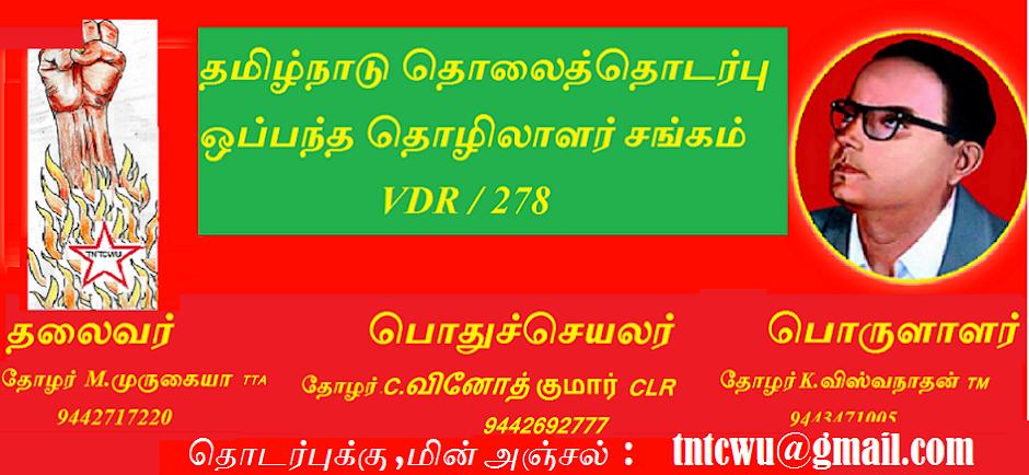 தமிழ்நாடு தொலைத்தொடர்பு ஒப்பந்த தொழிலாளர் சங்கம்-VDR 278 (TAMILNADU TELECOM CONTRACT WORKERS UNION)