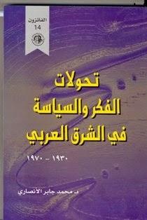 تحولات الفكر والسياسة في الشرق العربي - محمد جابر الأنصاري pdf