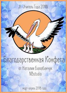 Благодарственная конфета от Наталии Балабанчук