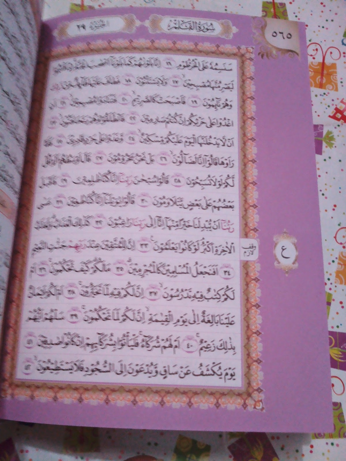 arabic text of rainbow quran