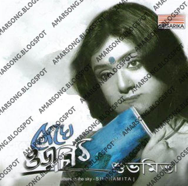 Meghe Ora Chiti (2011) - Subhamita (Puja Album 2011)