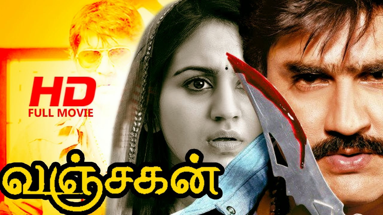 watch vanchagan dvd tamil dubbed movie | latest tamil movies