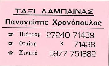 ΤΑΞΙ ΛΑΜΠΑΙΝΑ ΠΑΝΑΓΙΩΤΗΣ ΧΡΟΝΟΠΟΥΛΟΣ