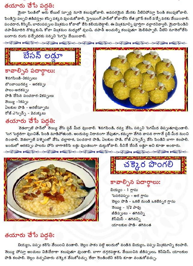 how to prepare minapa vada in telugu