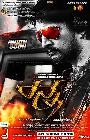 Poster Of The Ranna 2015 Dual Audio 720p HDRip [Hindi - Kannada] ESubs - Uncut Free Download Watch Online