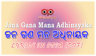 Jana Gana Mana Adhinayaka (ଜନ ଗଣ ମନ ଅଧିନାୟକ) Lyrics In Odia