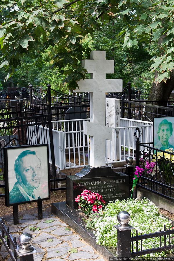 Могила Анатолия Ромашина на Ваганьковском кладбище