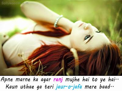 Kaun uthae ga teri jaur - Love Shayari