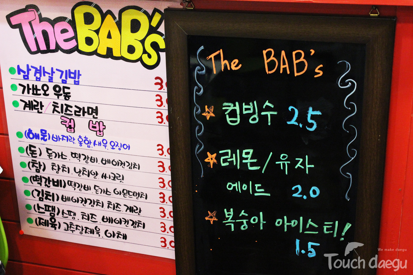 A menu of the BAB's
