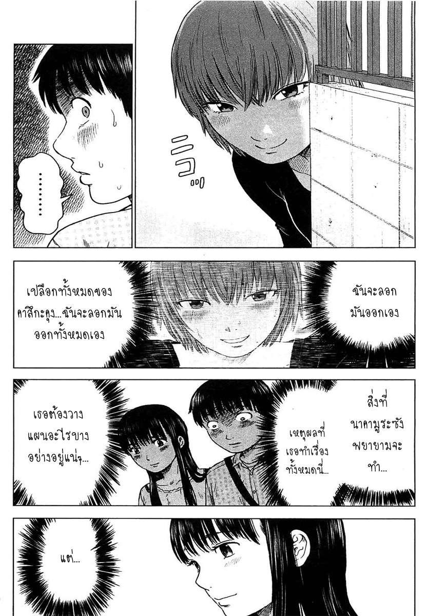 อ่านการ์ตูน Aku no Hana 07 ภาพที่ 8