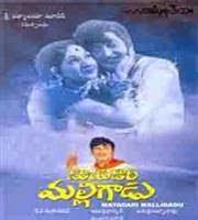 Mayadari Malligadu Telugu Movie Songs
