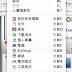 [Mac] Finder連接網路磁碟機