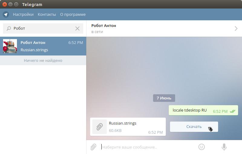 Как в телеграмм поменять