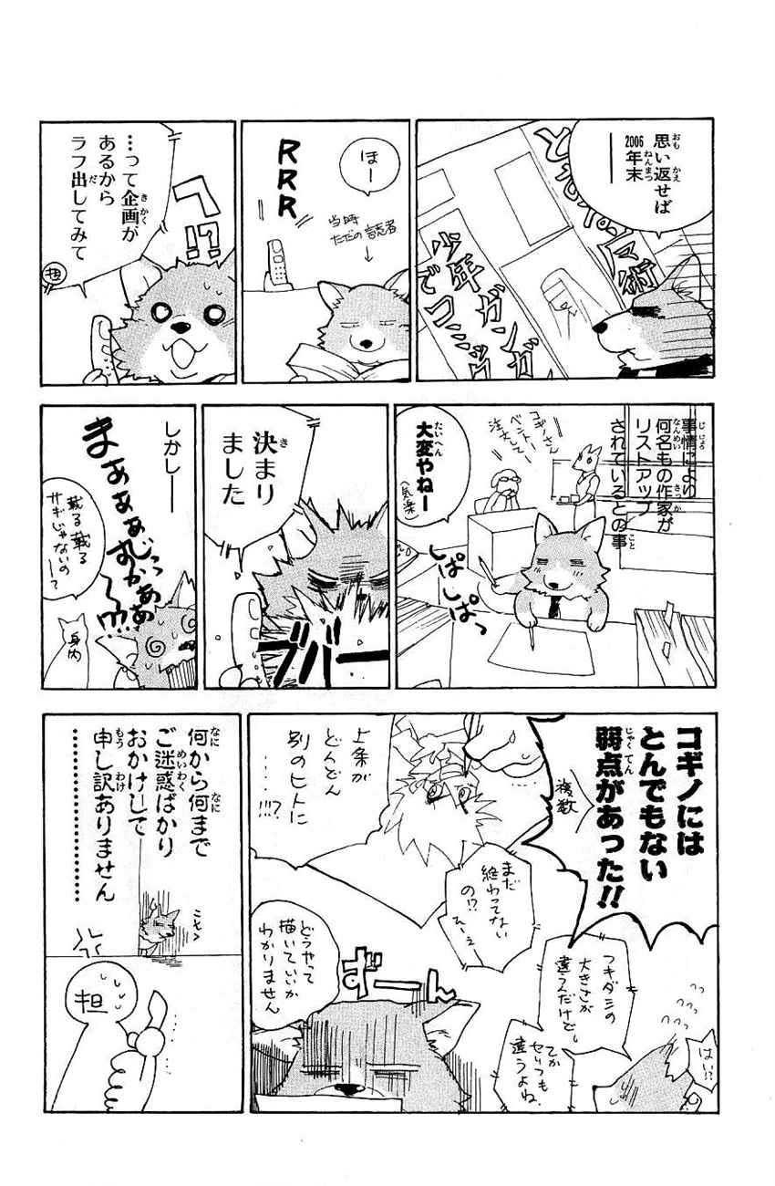 อ่านการ์ตูน To aru Wasurerareta Ai no Index to Touma 5 ภาพที่ 35