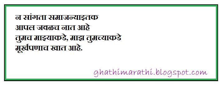 marathi kavita punha me maza9