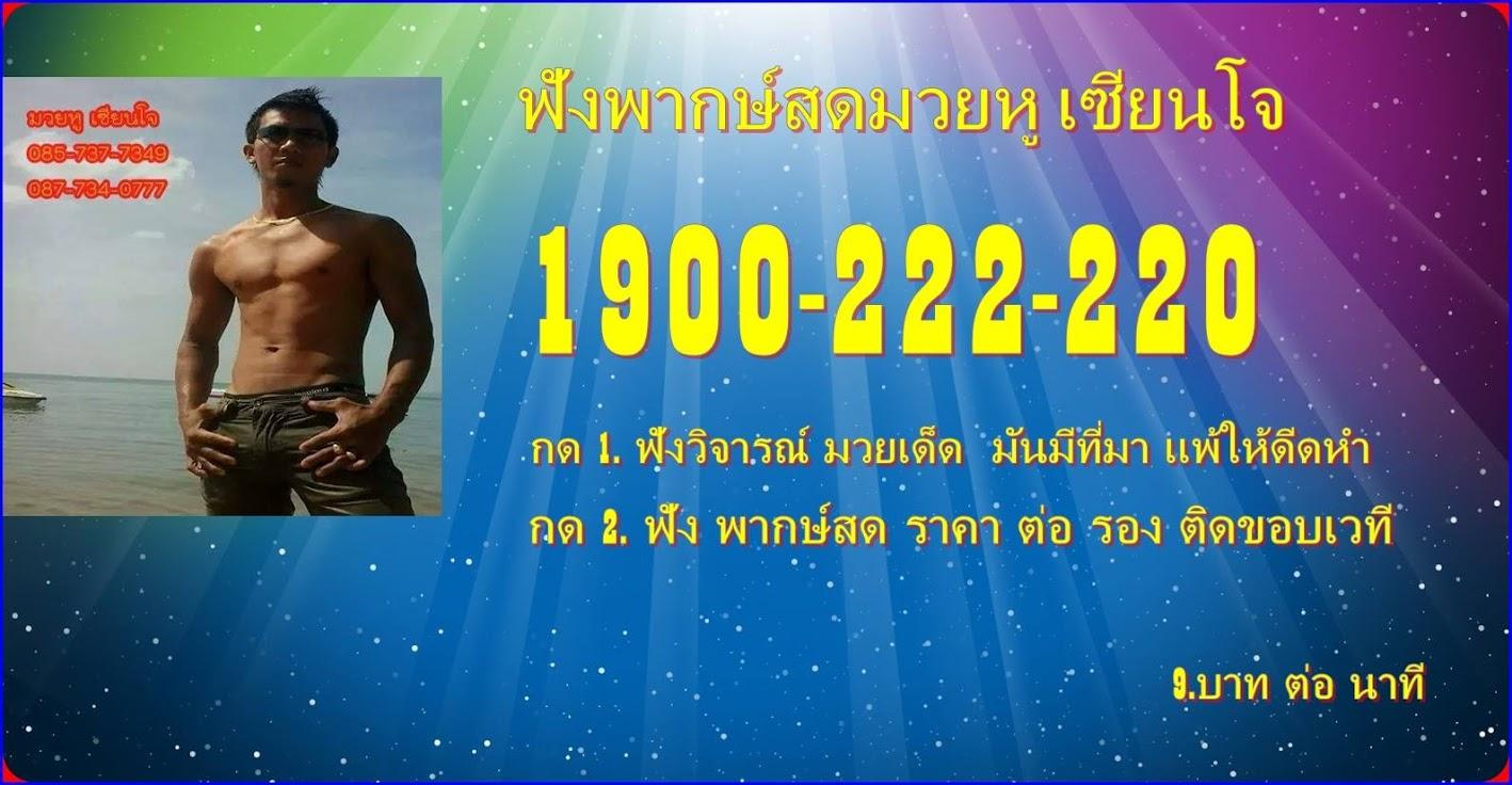 เว็บมวยไทย 7 สี เซียนโจ
