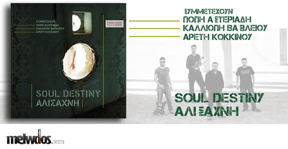 Soul Destiny - Αλισάχνη