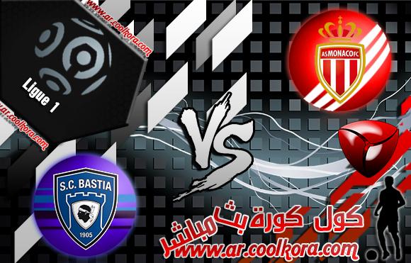 مشاهدة مباراة موناكو وباستيا بث مباشر 25-9-2013 الدوري الفرنسي AS Monaco vs Bastia