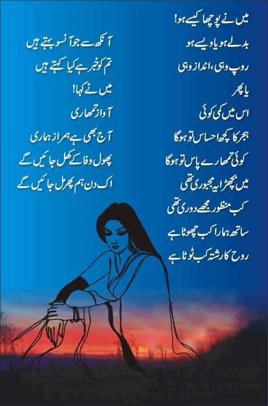 Eik DIn Ham Phir Mil Jayen Ge, poetry in urdu, sad urdu poetry, poetry sad, urdu sms poetry, poetry sms, sms urdu, urdu poetry love