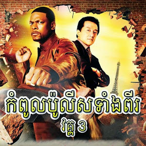 KomPol Police Tang 2 III [1 End] Chinese Khmer Movie